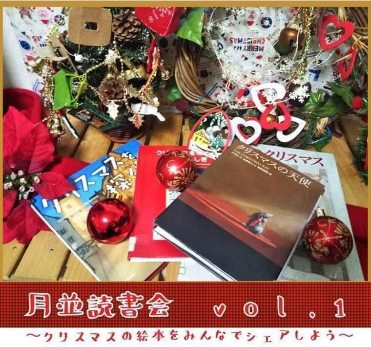 月並読書会:クリスマスの絵本をシェアしよう